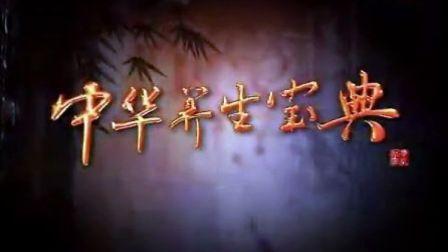 中华养生宝典:第64集  太极导引功养生法(二)