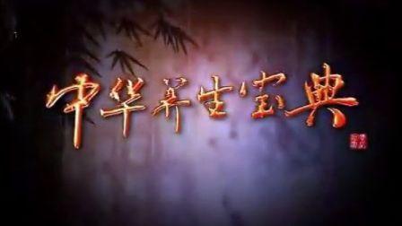 中华养生宝典:第63集  太极导引功养生法(一)