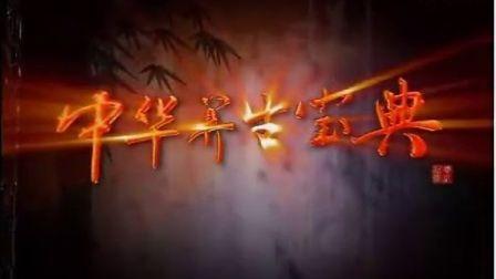 中华养生宝典:第17集  中华养生人物孙思邈