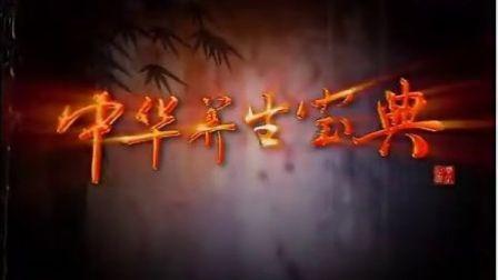 中华养生宝典:第16集  中华养生人物华佗