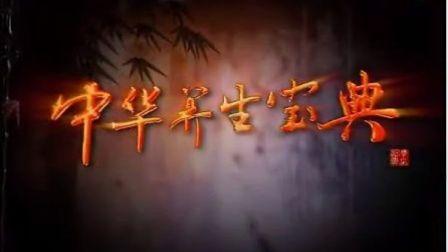 中华养生宝典:第15集  中华养生人物庄子
