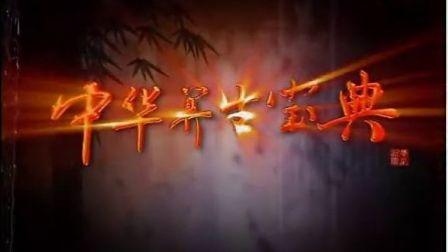 中华养生宝典:第14集  中华养生人物老子