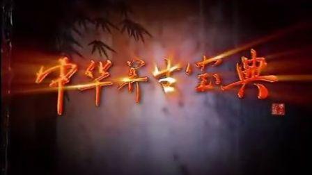 中华养生宝典:第10集  中国养生文化的特征(一)