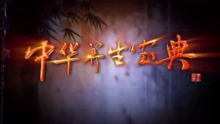 中华养生宝典:第8集  近代现代养生文化曲折前行
