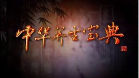 中华养生宝典::第2集  先秦时期诸子百家养生之论02