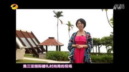 2013.01.28 我是大美人 三亚国际婚礼时尚周报道部分