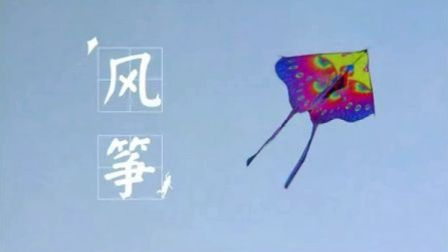 《风筝》大学生原创纪录片