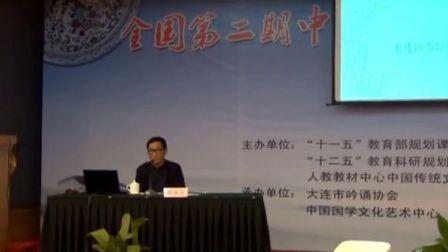 全国第二期中国传统文化教育骨干教师中级培训——大连02