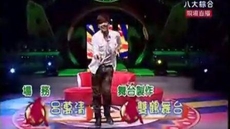 娱乐百分百 2012Live Ending 搞怪罗志祥精编