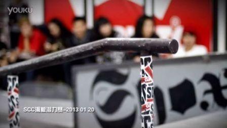 SCC滑板大绝招2013潜力赛预赛视频
