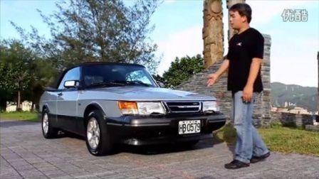 萨博 1993款 900敞篷车试驾 by 瘾车报