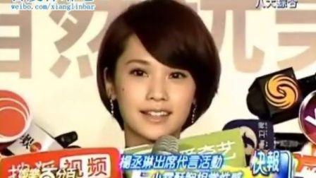 【百度祥琳吧】20130130娱乐百分百-杨丞琳出席代言活动