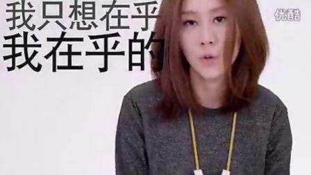 白安《我只想在乎我在乎的》MV