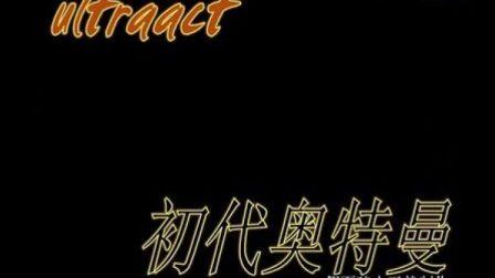 【假面骑士天戟】ACT初代奥特曼 2.0