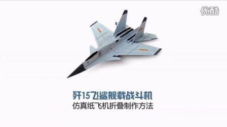 歼15飞鲨仿真纸飞机折叠制作方法