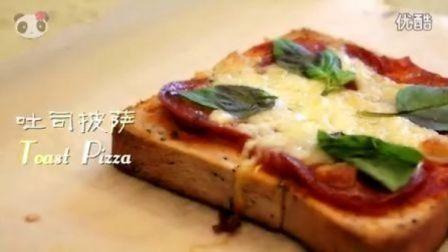 桂花的达人天书 2015 吐司披萨 21