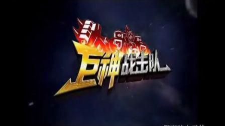【彦仔哥哥】巨神战击队主题曲(自剪缩减版)(作死剪)