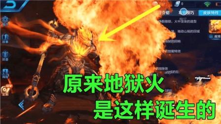 王者荣耀: 原来孙悟空地狱火的皮肤是这样诞生的!