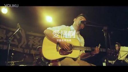 【GSJ制作】梁晓雪_RESET重新开始·新歌首唱会_爱情啊_1080P