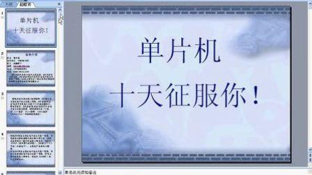 郭天祥10天学会51单片机 1-1(共13课)