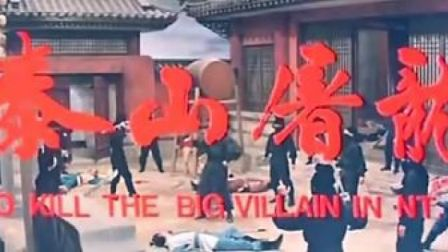 反修:经典怀旧凤凰功夫老电影  泰山屠龙 1979