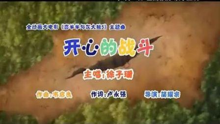全动画大电影《喜羊羊与灰太狼之喜气羊羊过蛇年》主题曲《开心的战斗》国语版