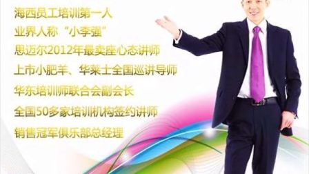 郑长福-关注正面员工培训 演讲口才 责任  心态讲师 福州 思迈尔 徐鹤宁 陈安之 职业心态化