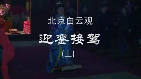 《北京白云观接玉皇圣驾》(上)
