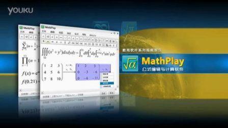 数苑MathPlay_矩阵变换操作指引