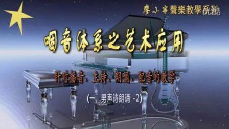 咽音应用 播音主持 廖小宁 声乐教学 艺术嗓音 :再别康桥- 02
