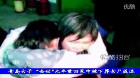 """【拍客】青岛女子""""死亡""""九年复活回家 被下葬女尸身份成谜"""