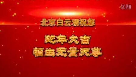 《北京白云观给您拜年》