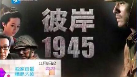 《彼岸1945》预告片1