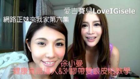 3M透膚膠帶雙眼皮教學健康食品達人 徐小曼 網路正妹來我家第六集
