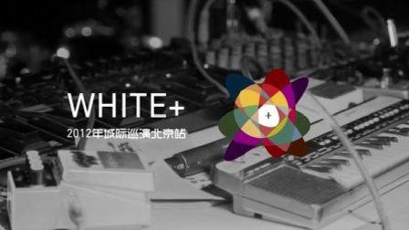 【GSJ制作】whiteplus 城际巡演XP专场