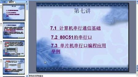 郭天祥10天学会51单片机 7(共13课)