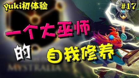 【Yuki初体验】17: 一个大巫师的自我修养