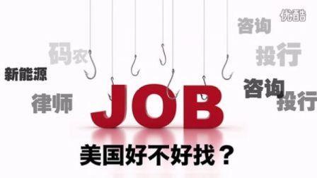 留美三人行20130218:美国工作好不好找?