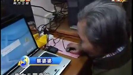 城事特搜-20130218-90岁入党的电脑高手