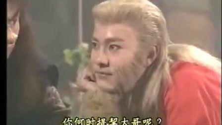 西游记张卫健版 - 第4集