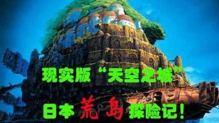 """现实版""""天空之城""""日本荒岛探险实录! 战争废墟荒岛探险记"""