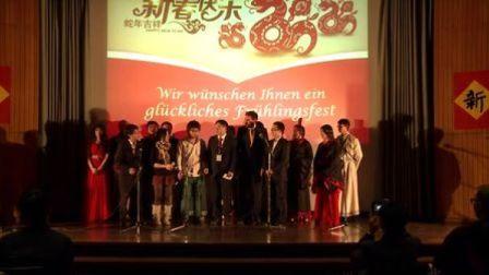 2013 弗莱堡华人春节晚会