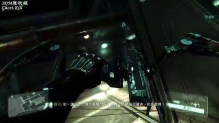 《孤岛危机3》最高难度中文攻略 Mission 1