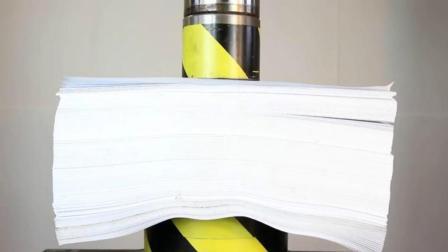 当1000张纸遇到液压机会怎样? 网友: 这可能是液压机最怂的一次!