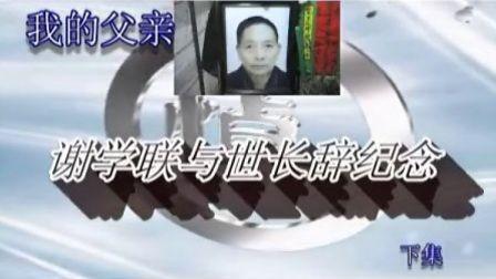 威信县老人与世长辞(下集)