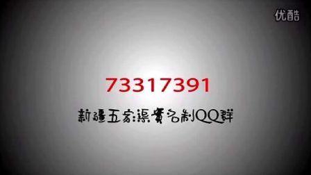 五家渠实名制QQ群