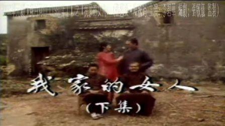 單元劇『歲月河山〔1980年〕』之『我家的女人〔下集〕』(張國榮)