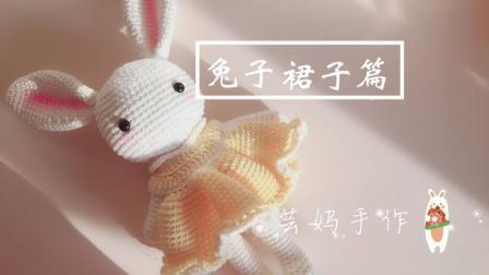 【芸妈手作A59】蓬蓬裙兔子下篇之裙子毛线钩针宝宝玩具玩偶手工编织玩偶新手视频花样编织图解