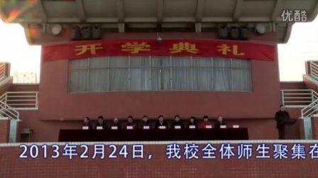 2012-2013下学期开学典礼