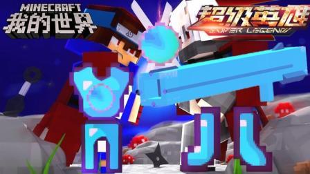 少云解说我的世界《超级英雄幸运方块》EP36: 无限宝石星空套装威力爆炸毁灭百万吨核弹!